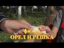 предварительный монтаж фильма ОРЕЛ И РЕШКА (СЪЕМКИ ПРОДОЛЖАЮТСЯ)