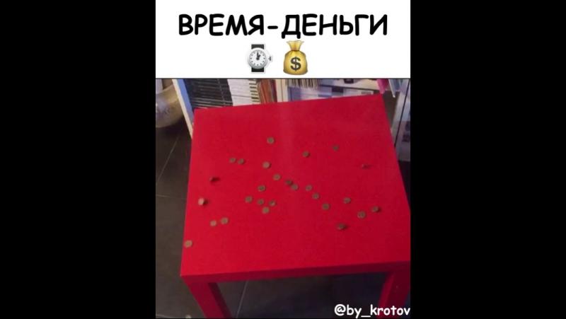 Время-деньги