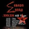 Рок-Группа Северо-Zапад | C-Z | Северо-Запад