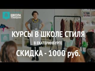 Курсы в школе стиля на Хохрякова, 74, БЦ