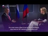 Интервью Владимира Путина американскому телеканалу NBC. Главное