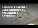 «Аварийники» сообщили об обрушении потолка в новом жилье