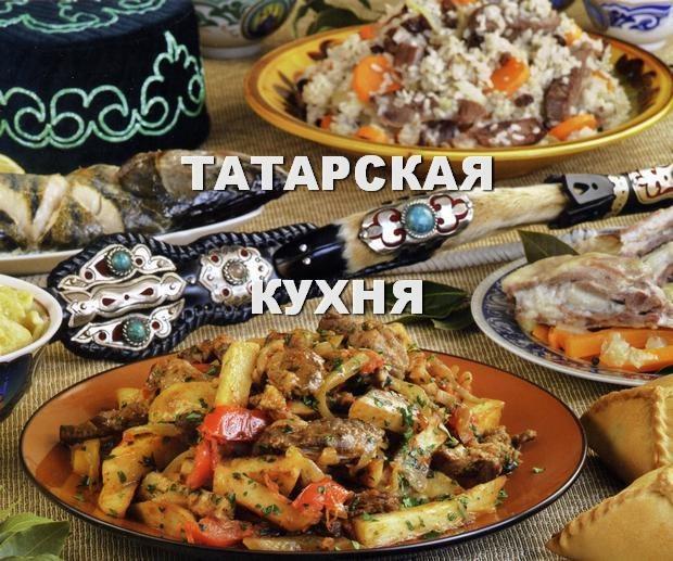 Национальные блюда татарской кухни рецепты