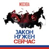 "Митинг ""ЗАКОН НУЖЕН СЕЙЧАС!"" - Москва - 16.09"
