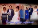 свадебный клип на начало свадьбы