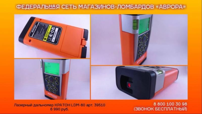 «Аврора» Оренбург - Комиссионный магазин — live
