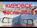 Весна-2017 в Кировске: сугробы выше головы