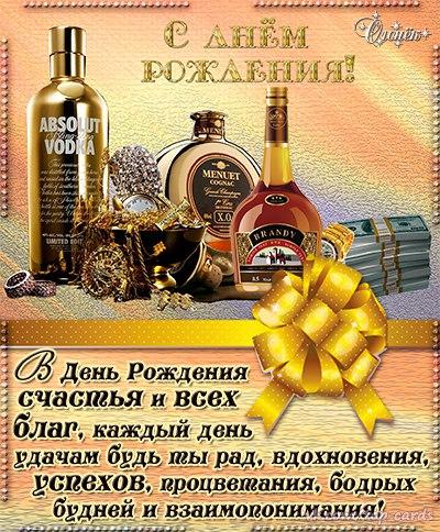 С днем рождения и благ