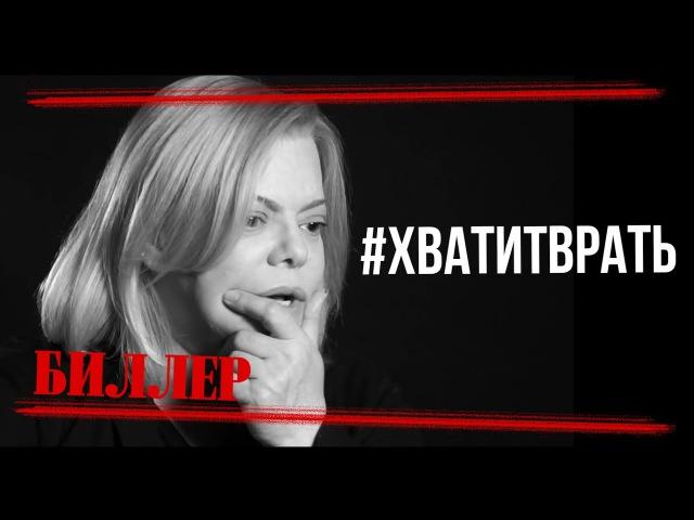 Всероссийская акция - хватит врать!