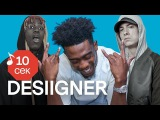 Узнать за 10 секунд  DESIIGNER угадывает треки Kanye West, Drake, Eminem и еще 32 хита
