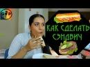 IISuperwomanII Как сделать сэндвич Русская озвучка