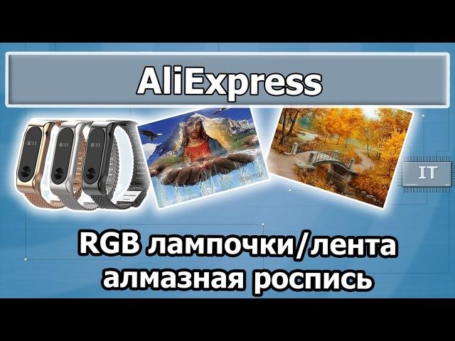 Распаковка посылок с AliExpress WiFi антена 10 DBi, алмазная роспись, RGB лампочки