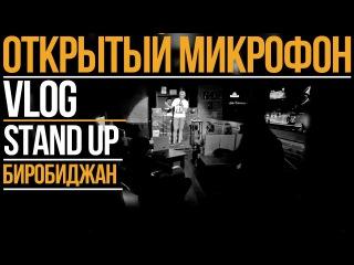 Stand Up Биробиджан. ОТКРЫТЫЙ МИКРОФОН. VLOG. Open mic