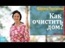 Как очистить дом? Марина Таргакова