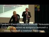 Встреча  собрание с префектом Южного округа ЮАО Алексем Челышевым 22.02.2017