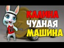 Калина Чудная Машина Zoobe Муз Зайка прикольная песня Подари хорошее настроение