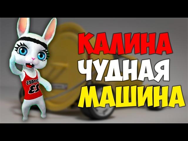 Калина Чудная Машина - Zoobe Муз Зайка прикольная песня - Подари хорошее настроение
