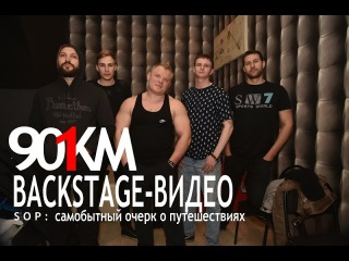 901km. Backstage-видео. Самобытный очерк о путешествиях