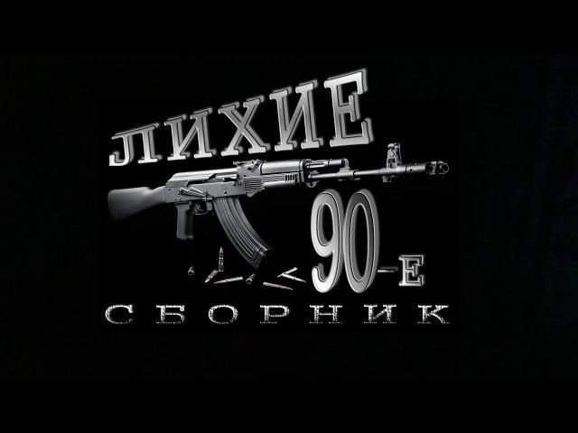 БЛАТНЫЕ ПЕСНИ СБОРНИК РУССКИЙ ШАНСОН