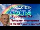 Торсунов О.Г. Почему женщина НЕ МОЖЕТ выйти замуж