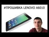 ПРОШИВКА LENOVO A6010 / firmware LENOVO A6010 #HelpDroid