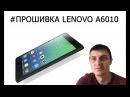 ПРОШИВКА LENOVO A6010 / firmware LENOVO A6010 HelpDroid