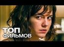 ТОП-10 ФИЛЬМОВ, КОТОРЫЕ ЗАСТАВЯТ ПОЛОМАТЬ ГОЛОВУ!
