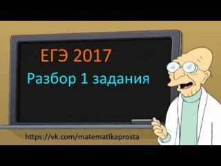 Разбор 1 задачи ЕГЭ 2017 Профильная математика