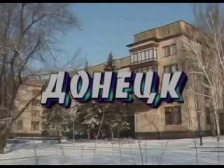 Анатолий Кашпировский Донецк 2004
