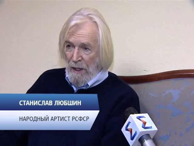 Гости Екатеринбурга. Станислав Любшин. Герой нашего времени