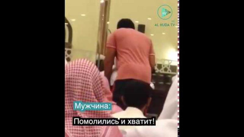 Мужчина забирает микрофон у шейха Хамиса аз-Захрани, посмотрите на реакцию шейха