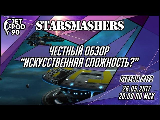 ОБЗОР игры StarSmasher! Первый взгляд на космическую стратегию от JetPOD90!