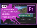 Добавление текста (титров) в видео в Adobe Premiere 9