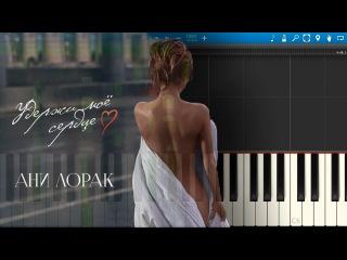 Ани Лорак - Удержи мое сердце (на пианино Synthesia)