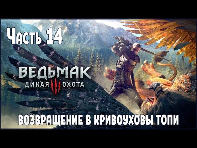 Прохождение Ведьмак 3 Дикая Охота №14 Возвращение в Кривоуховы топи