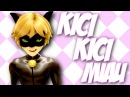 TMNT12 Miraculous Kici Kici Miau Collab Parts PL DUB ENG SUB