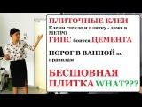 ТЕМА 2  Плиточный клей БЕСШОВНАЯ ПЛИТКА  ГИПС БОИТСЯ цемента Форум Weber-Vetonit