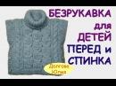 Вязание спицами. Пончо / безрукавка для детей. СПИНКА и ПЕРЕД knitting