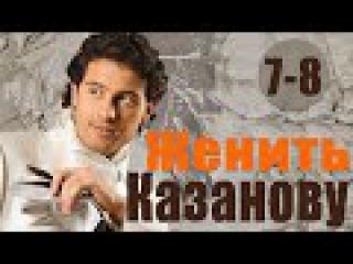 Легкая комедийная мелодрама! Женить Казанову 7-8 серия. Русские мелодрамы
