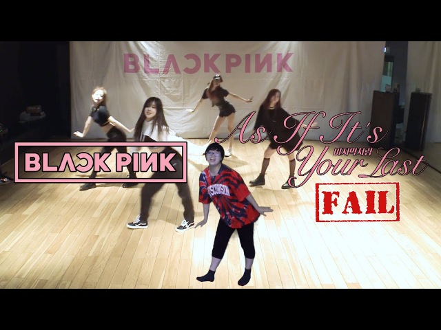 【KY】BLACKPINK — As If It's Your Last(마지막처럼) DANCE COVER(Fail/Parody? ver.)