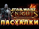 Пасхалки в Star Wars - Knights of the Old Republic Easter Eggs