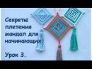 Секреты плетения мандал для начинающих 3