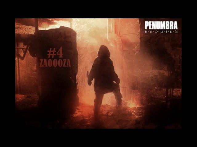 Пенумбра 3 реквием. Хрен знает где ч.2 4
