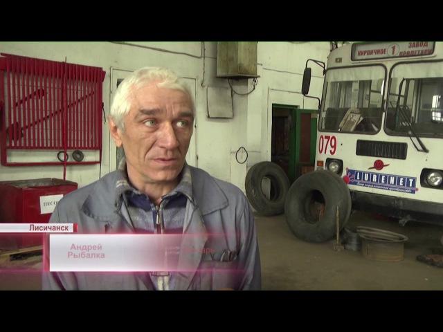 Лисичанским троллейбусникам несколько месяцев не платят зарплату