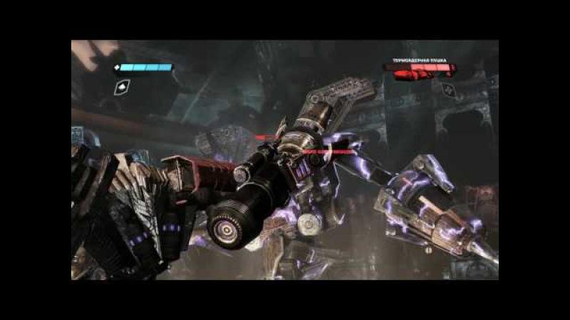 Прохождение игры Трансформеры Битва за Кибертрон часть 5