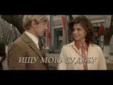 Ищу мою судьбу (1974)