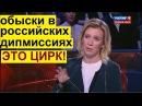 Мария Захарова у Соловьева США разрушают отношения с Россией!