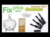 Покупки Фикс Прайс август 2017 / Fix Price товары для кухни дома и красоты