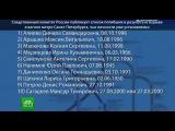 СК обнародовал список опознанных погибших при теракте в метро