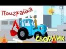 🚜Сборник Синий трактор😉мультик про машинки - играем с Кротиком, Пушистиком и и...